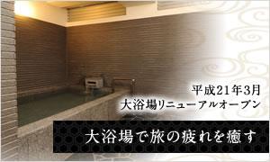 大浴場で旅の疲れを癒す